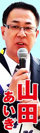 山田あいき
